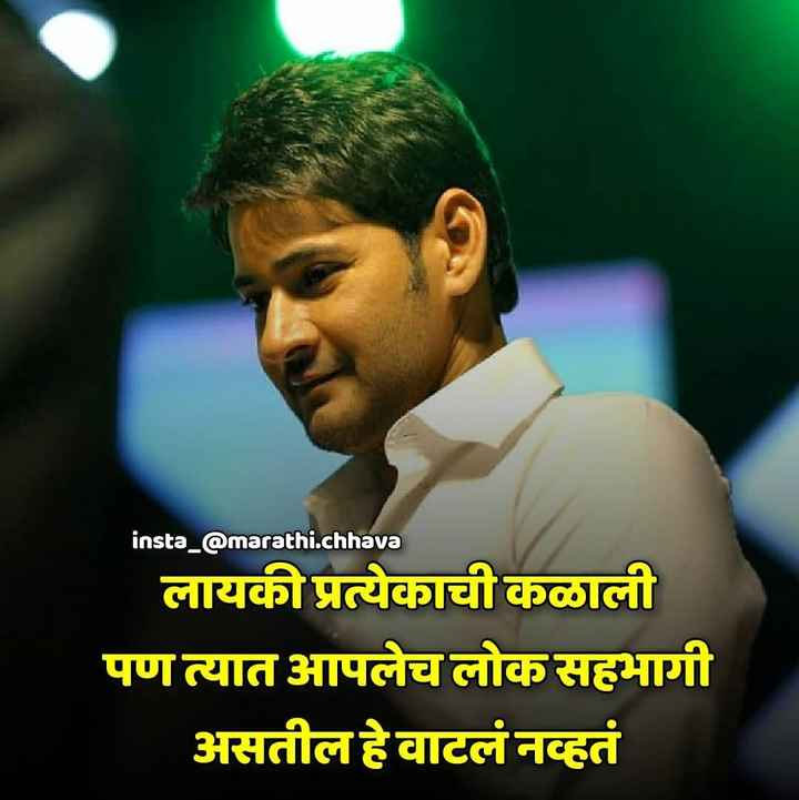 😈अॅटिट्युड स्टेटस - insta _ @ marathi . chhava लायकी प्रत्येकाची कळाली पण त्यात आपलेच लोक सहभागी असतील हे वाटलं नव्हतं - ShareChat