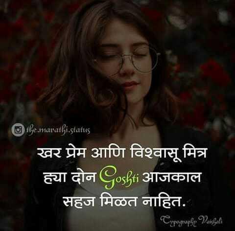 😈अॅटिट्युड स्टेटस - the . mavathi . status खर प्रेम आणि विश्वासू मित्र ह्या दोनCosti आजकाल सहज मिळत नाहित . Typography , Vaishali - ShareChat