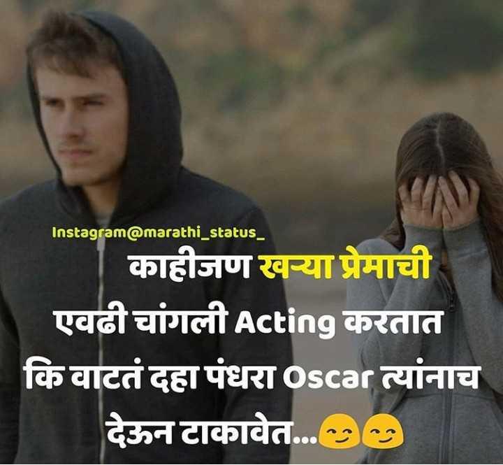 😈अॅटिट्युड स्टेटस - Instagram @ marathi _ status काहीजण खऱ्या प्रेमाची एवढी चांगली Acting करतात कि वाटतं दहा पंधरा Oscar त्यांनाच देऊन टाकावेत . . . 90 - ShareChat