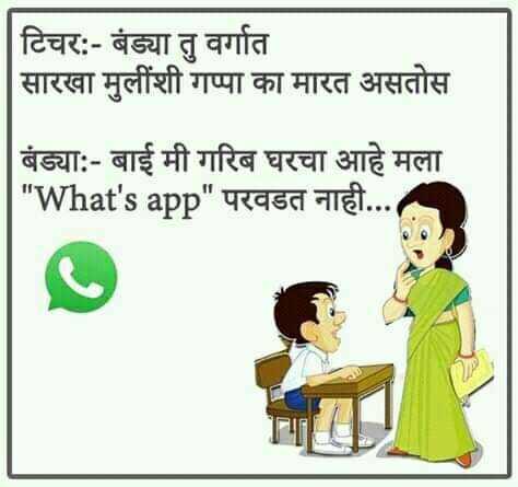 😈अॅटिट्युड स्टेटस - टिचर : - बंड्या तु वर्गात सारखा मुलींशी गप्पा का मारत असतोस ।   बंड्या : - बाई मी गरिब घरचा आहे मला   what ' s app परवडत नाही . . . - ShareChat