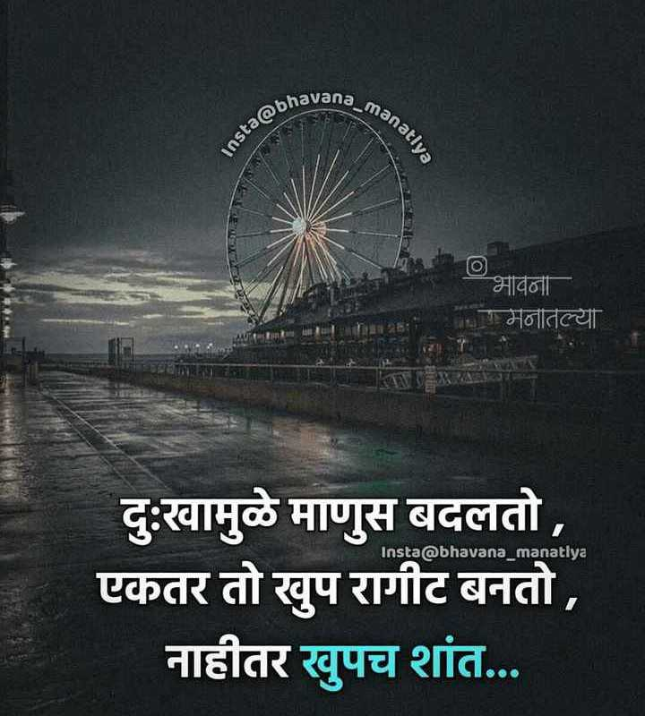 😈अॅटिट्युड स्टेटस - bhavana insta @ by anatlya भावना मनातल्या ECON Insta @ bhavana _ manatlya दु : खामुळे माणुस बदलतो , एकतर तो खुप रागीट बनतो , नाहीतर खुपच शांत . . . - ShareChat