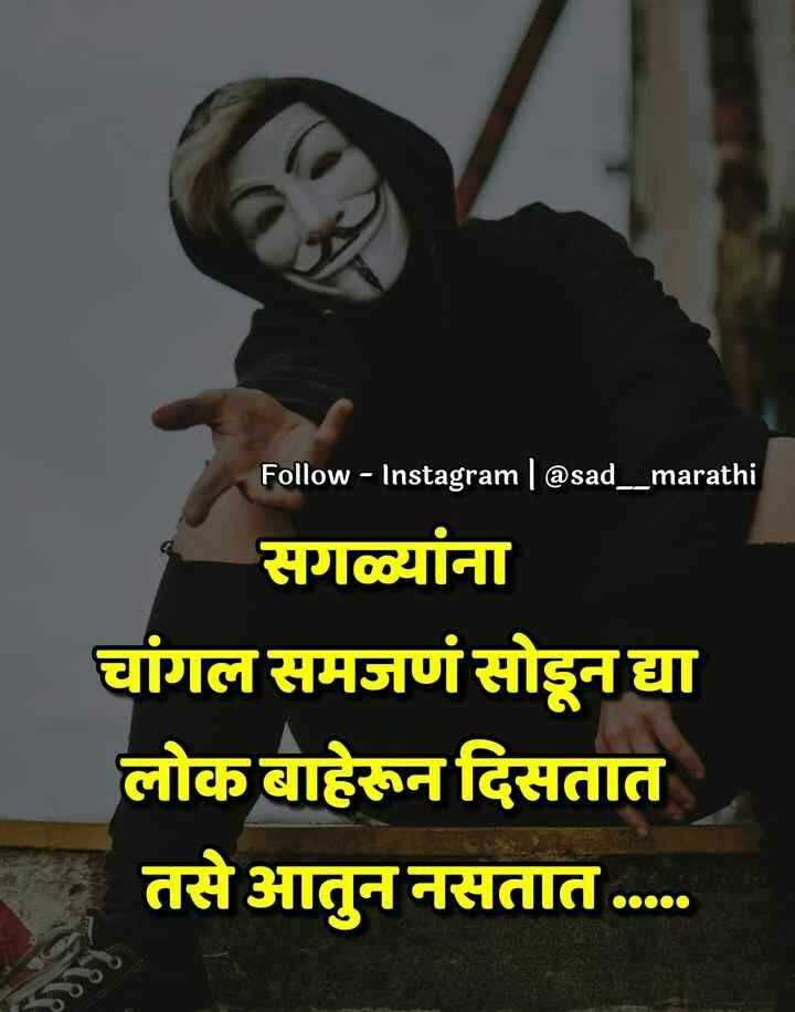 😈अॅटिट्युड स्टेटस - Follow - Instagram @ sad _ _ marathi सगळ्यांना चांगल समजणं सोडून द्या लोक बाहेरून दिसतात तसे आतुन नसतात . . . . - ShareChat