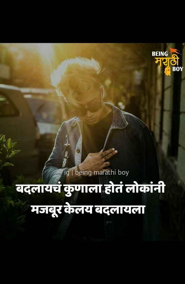 😈अॅटिट्युड स्टेटस - BEING मराठी | BOY ig | being marathi boy बदलायचं कुणाला होतं लोकांनी मजबूर केलय बदलायला - ShareChat