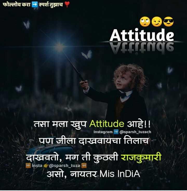 😈अॅटिट्युड स्टेटस - फोल्लोव करा = स्पर्श तुझाच ? Attitude Instagram @ sparsh _ tuzach तसा मला खुप Attitude आहे ! ! पण जीला दाखवायचा तिलाच दाखवतो , मग ती कुठली राजकुमारी असो , नायतर Mis InDIA insta @ sparsh _ tuza - ShareChat