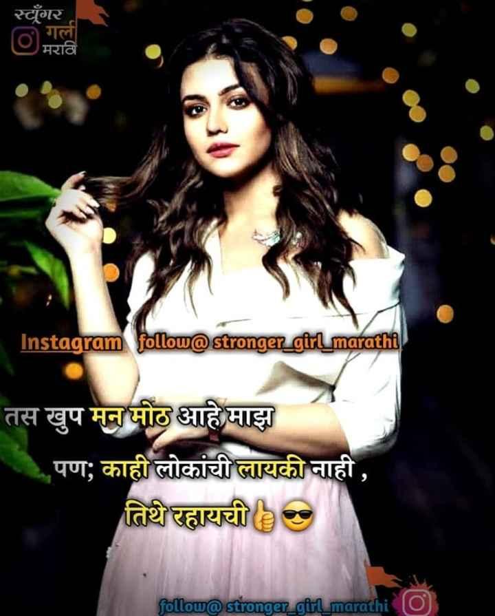 😈अॅटिट्युड स्टेटस - स्टयूगर fo ) गर्ल Oमराठी Instagram follow @ stronger _ girl _ marathi तस खुप मन मोठ आहे माझ पण ; काही लोकांची लायकी नाही , तिथे रहायची follow @ stronger _ girl _ marathi - ShareChat