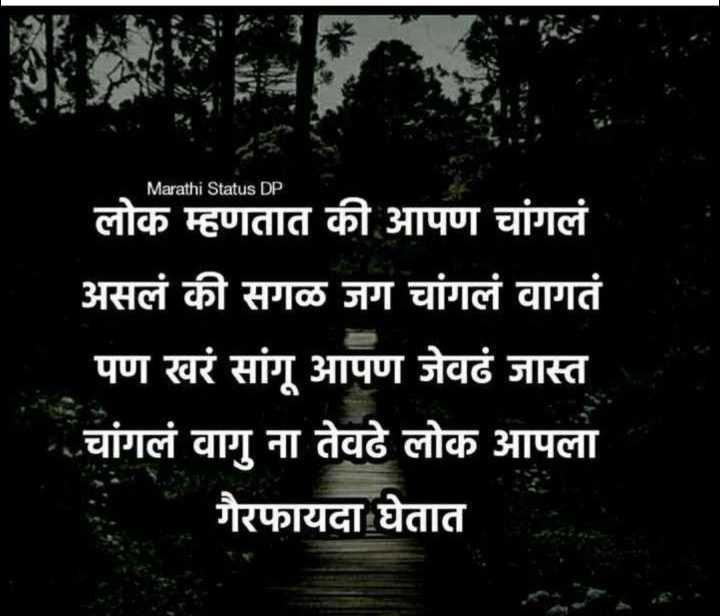 😈अॅटिट्युड स्टेटस - Marathi Status DP लोक म्हणतात की आपण चांगलं असलं की सगळ जग चांगलं वागतं पण खरं सांगू आपण जेवढं जास्त - चांगलं वागु ना तेवढे लोक आपला गैरफायदा घेतात - ShareChat