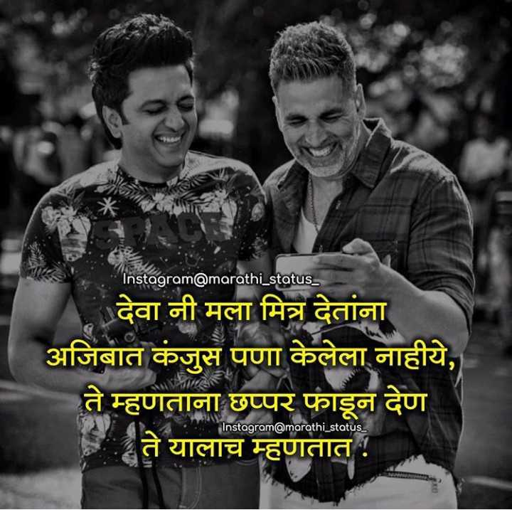 😈अॅटिट्युड स्टेटस - Instagram @ marathi _ status _ देवा नी मला मित्र देतांना अजिबात कंजुस पणा केलेला नाहीये , ते म्हणताना छप्पर फाडून देण ते यालाच म्हणतात ! Instagram @ marathi _ status _ - ShareChat