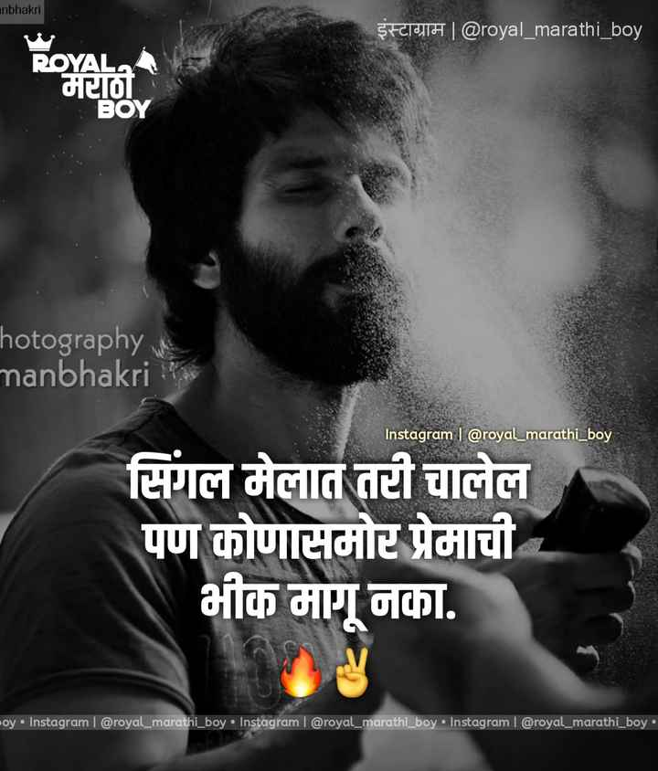 Royal Marathi Boy - Author on ShareChat - Love, Sad
