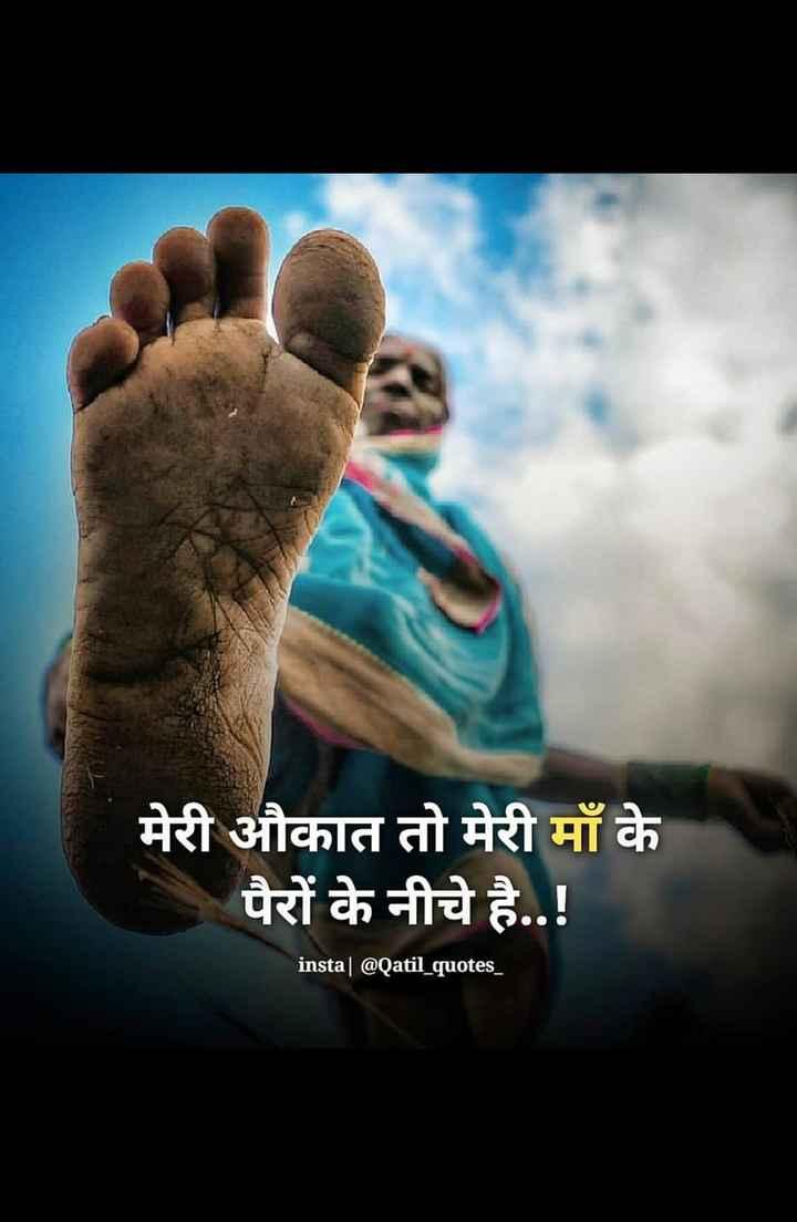 😈अॅटिट्युड स्टेटस - मेरी औकात तो मेरी माँ के पैरों के नीचे है . . ! insta | @ Qatil _ quotes _ - ShareChat