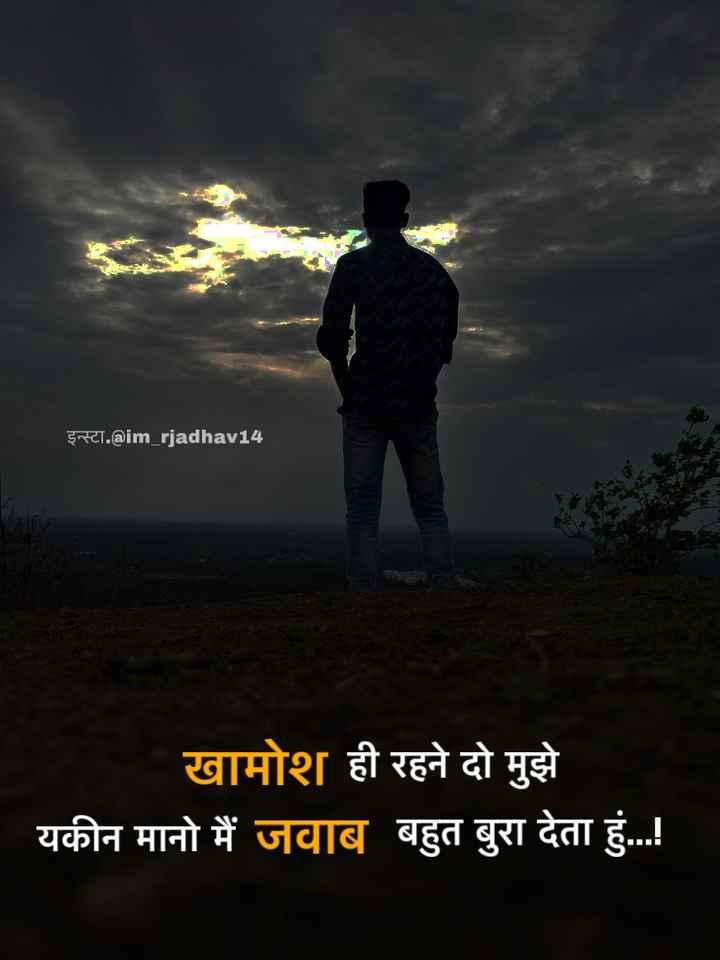 😈अॅटिट्युड स्टेटस - इन्स्टा . aim _ rjadhav14 खामोश ही रहने दो मुझे यकीन मानो मैं जवाब बहुत बुरा देता हूं . . . ! - ShareChat