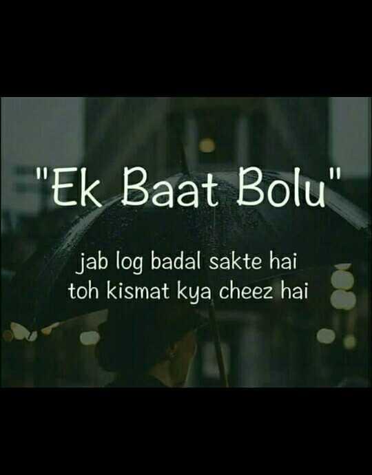 😈अॅटिट्युड स्टेटस - Ek Baat Bolu jab log badal sakte hai toh kismat kya cheez hai - ShareChat