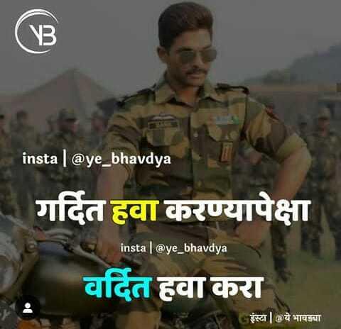 😈अॅटिट्युड स्टेटस - insta @ ye _ bhavdya गर्दित हवा करण्यापेक्षा insta | aye _ bhavdya वदित हवा करा इंस्टा | a ये भाबड्या - ShareChat