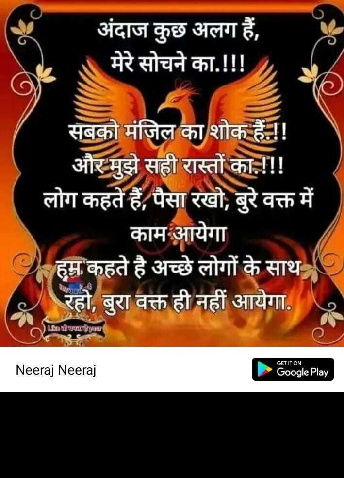 😈अॅटिट्युड स्टेटस - अंदाज कुछ अलग हैं , मेरे सोचने का . ! ! ! सबको मंजिल का शोक हैं . ! ! और मुझे सही रास्तों का . ! ! ! लोग कहते हैं , पैसा रखो , बुरे वक्त में काम आयेगा हम कहते है अच्छे लोगों के साथ - रहो , बुरा वक्त ही नहीं आयेगा . ताEिEP GET IT ON Neeraj Neeraj Google Play - ShareChat