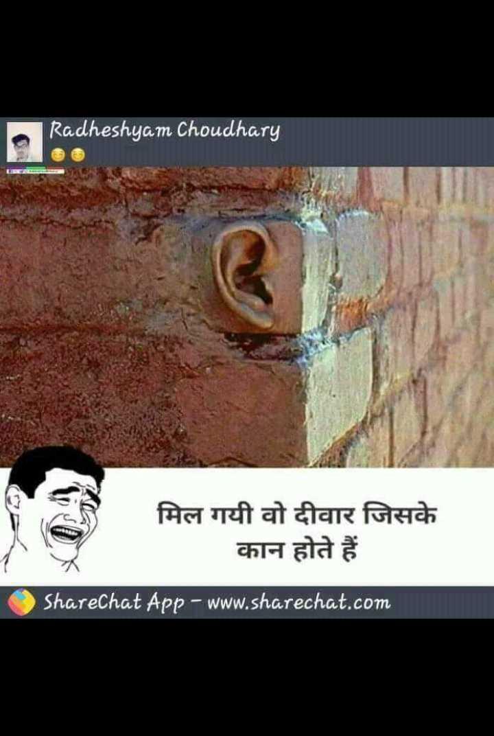 📰अख़बार की एक ख़बर - Radheshyam Choudhary मिल गयी वो दीवार जिसके कान होते हैं ShareChat App - www . sharechat . com - ShareChat