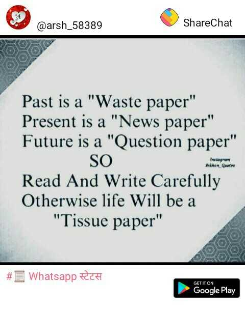 📰अख़बार की एक ख़बर - @ arsh _ 58389 ShareChat Past is a Waste paper Present is a News paper Future is a Question paper SO Read And Write Carefully Otherwise life Will be a Tissue paper Instagram Mkhon Quotes # Whatsapp RCH GET IT ON Google Play - ShareChat