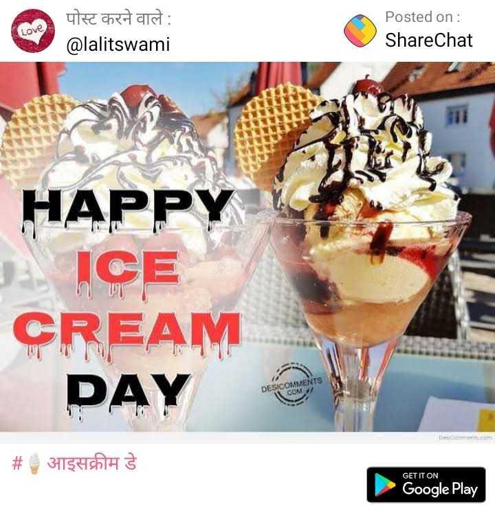 🍦आइसक्रीम डे - Love पोस्ट करने वाले : @ lalitswami Posted on : ShareChat UTLU HAPP DA ICE CREAM DAY DESICOMMENTS COM # 3 / 15HH GET IT ON Google Play - ShareChat