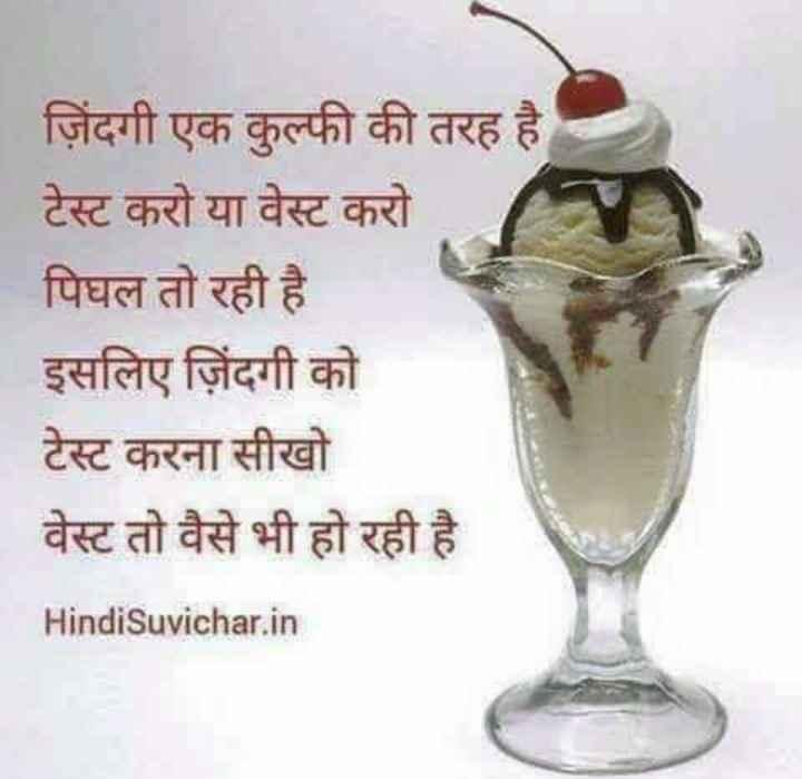 🍦आइसक्रीम डे - ज़िंदगी एक कुल्फी की तरह है । टेस्ट करो या वेस्ट करो पिघल तो रही है । इसलिए ज़िंदगी को टेस्ट करना सीखो वेस्ट तो वैसे भी हो रही है । Hindi Suvichar . in - ShareChat