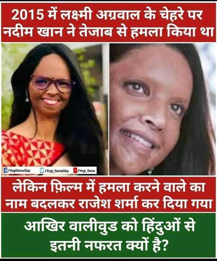 ☝आज का इतिहास - | 2015 में लक्ष्मी अग्रवाल के चेहरे पर । नदीम खान ने तेजाब से हमला किया था Frog SenaGkp r ogi _ SenaGkp / Yogi Sena लेकिन फ़िल्म में हमला करने वाले का नाम बदलकर राजेश शर्मा कर दिया गया आखिर वालीवुड को हिंदुओं से इतनी नफरत क्यों है ? - ShareChat