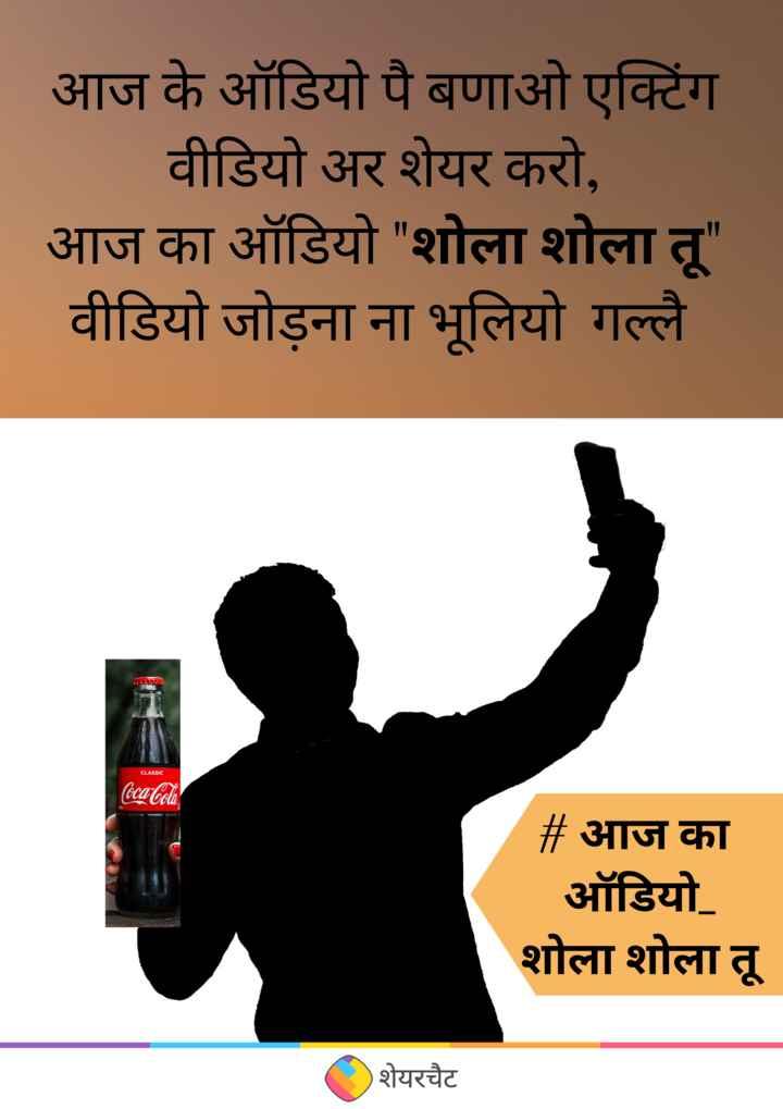 🎵आज का ऑडियो_शोला शोला तू - आज के ऑडियो पै बणाओ एक्टिंग वीडियो अर शेयर करो , आज का ऑडियो शोला शोला तू वीडियो जोड़ना ना भूलियो गल्लै ACTRE CLASSIC Coca - Cola # आज का ऑडियो शोला शोला तू शेयरचैट - ShareChat