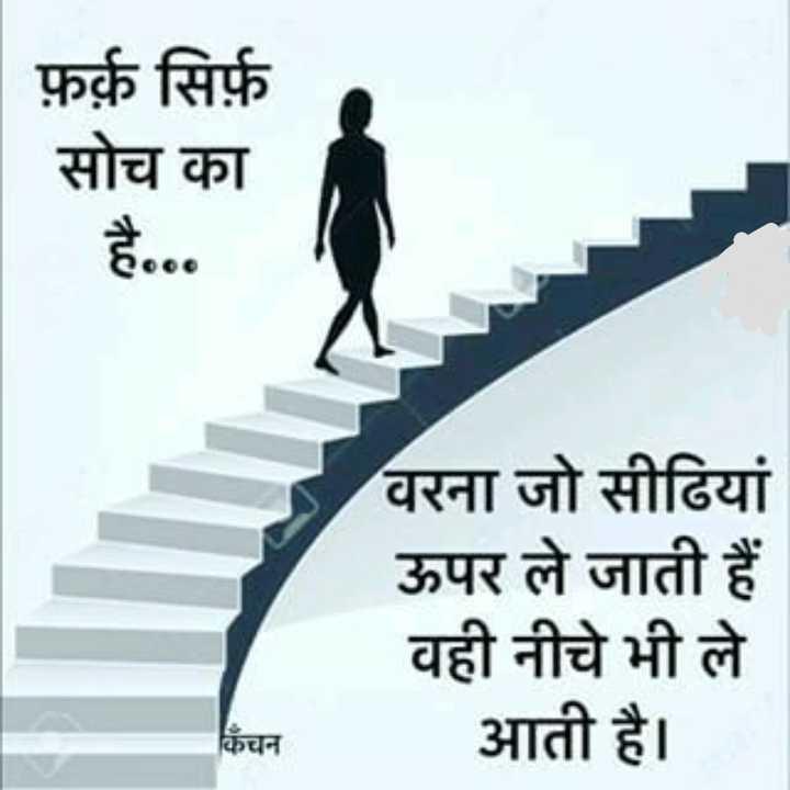 ☝आज का ज्ञान - | फ़र्क सिर्फ़ सोच का वरना जो सीढियां ऊपर ले जाती हैं वही नीचे भी ले आती है । किचन - ShareChat