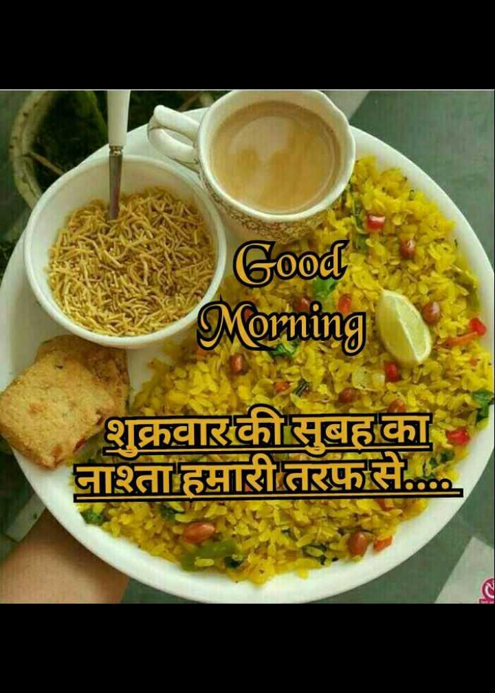🍉आज का नाश्ता(वीडियो) - Good Morning शुक्रवार की सुबह का नाश्ता हमारी तरफ़ासे . . . . . - ShareChat