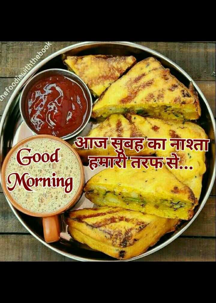 🍉आज का नाश्ता - thefoodiewiththebook आज सुबह का नाश्ता Good हमारी तरफ से . . . Morning - ShareChat