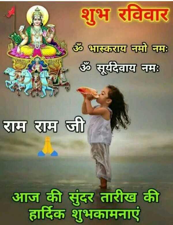 🔯आज का राशिफल / पंचांग ☀️ - 4g शुभ रविवार ॐ भास्कराय नमो नमः ॐ सूर्यदेवाय नमः राम राम जी आज की संदर तारीख की हार्दिक शुभकामनाएं - ShareChat