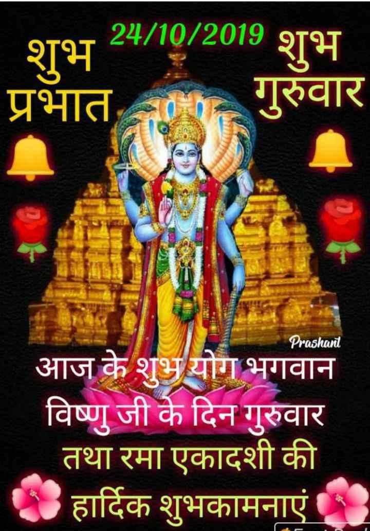 🔯आज का राशिफल / पंचांग ☀️ - । शुभ 24 / 10 / 2019 शुभ प्रभात भी गुरुवार Prashant आज के शुभ योग भगवान विष्णु जी के दिन गुरुवार तथा रमा एकादशी की हार्दिक शुभकामनाएं - ShareChat