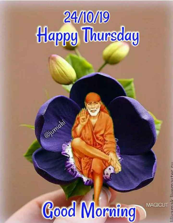 🔯आज का राशिफल / पंचांग ☀️ - 24 / 10 / 19 Happy Thursday @ jumahi liliya mak livemaster ru MAGI Good Morning - ShareChat
