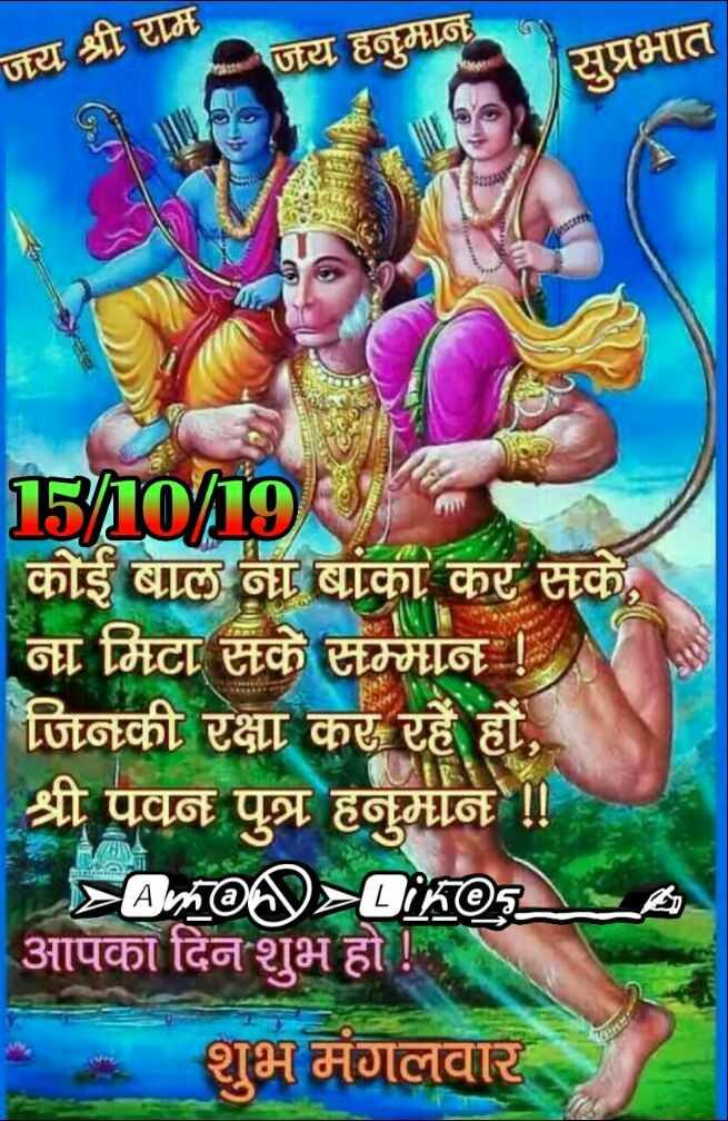 🔯आज का राशिफल / पंचांग ☀️ - जय श्री राम जय हनुमान सुप्रभात 15 / 10 / 1ORT कोई बाल ना बांका कर सके , ना मिटा सके सम्मान ! जिनकी रक्षा कर रहे हो , श्री पवन पुत्र हनुमान ! ! FOOO - DiKOF _ _ आपका दिन शुभ हो ! शुभ मंगलवार - ShareChat