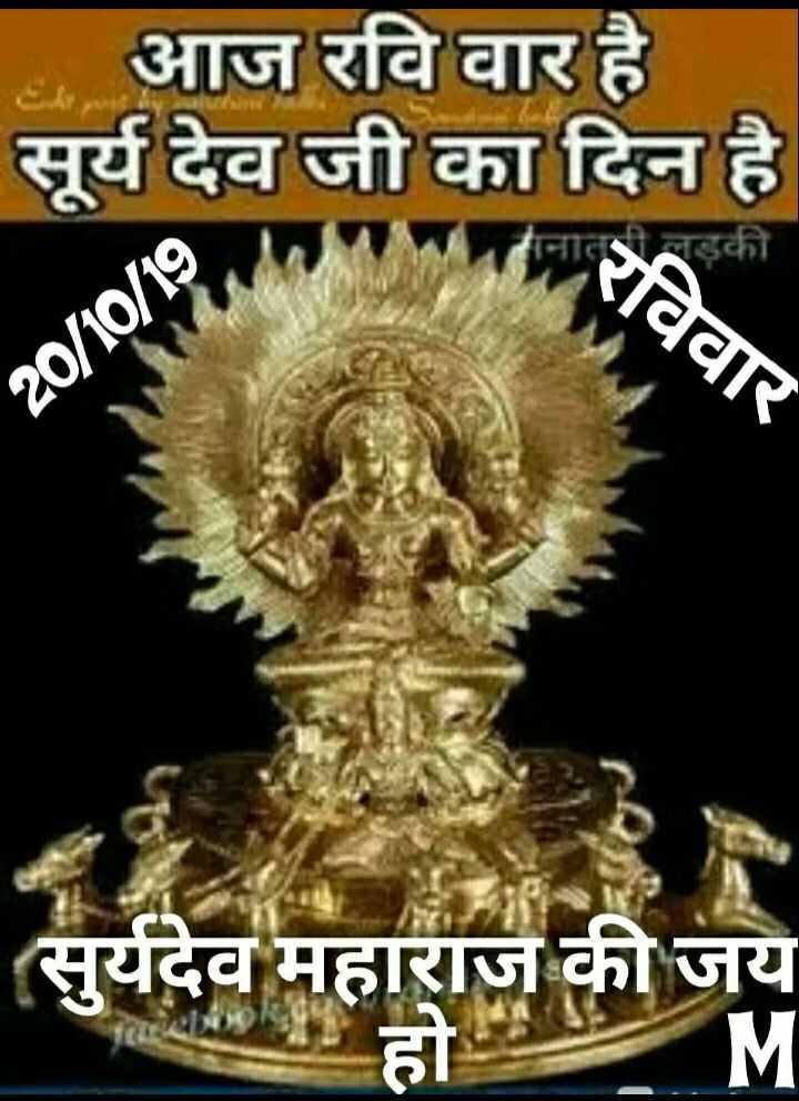 🔯आज का राशिफल / पंचांग ☀️ - आज रवि वार है सूर्य देव जी का दिन है रविवार 20 / 10 / 19 सुर्यदेव महाराज की जय - ShareChat