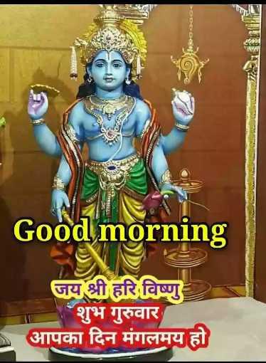 🔯आज का राशिफल / पंचांग ☀️ - 20000 Good morning जय श्री हरि विष्णु शुभ गुरुवार - आपका दिन मंगलमय हो - ShareChat