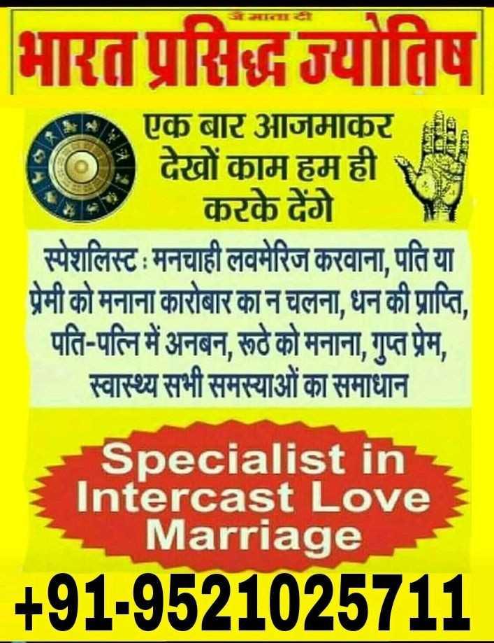 🔯आज का राशिफल - मैमाताटी 40 भारत प्रसिद्ध ज्योतिष एक बार आजमाकर देखों काम हम ही करके देंगे स्पेशलिस्ट : मनचाही लवमेरिज करवाना , पति या प्रेमी को मनाना कारोबार का न चलना , धन की प्राप्ति , पति - पत्नि में अनबन , रूठे को मनाना , गुप्त प्रेम , स्वास्थ्य सभी समस्याओं का समाधान Specialist in Intercast Love Marriage + 91 - 9521025711 - ShareChat