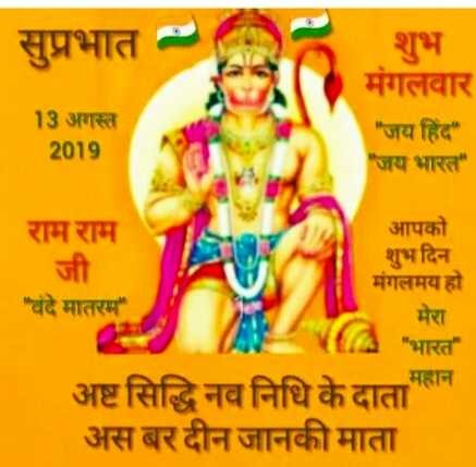 आज का हिन्दू पंचांग - सुप्रभात शुभ 13 अगस्त 2019 मंगलवार जय हिंद जय भारत रामराम जी आपको शुभ दिन मंगलमय हो वंदे मातरम मेरा भारत अष्ट सिद्धि नव निधि के दाताला अस बर दीन जानकी माता - ShareChat