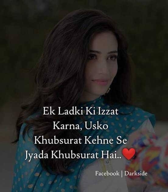 🙏 आज की प्रेरणा - Ek Ladki Ki Izzat Karna , Usko Khubsurat Kehne Se Jyada Khubsurat Hai . . Facebook Darkside - ShareChat