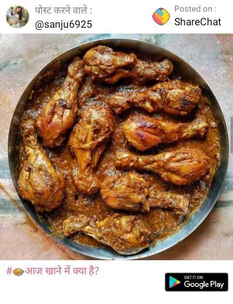 🍲आज खाने में क्या है? - पोस्ट करने वाले : @ sanju6925 Posted on : ShareChat # आज खाने में क्या है ? GET IT ON Google Play - ShareChat