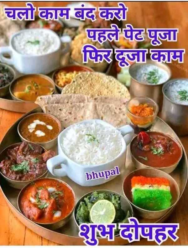 🍲आज खाने में क्या है? - चलो काम बंद करो CA पहले पेट पूजा फिर दूजा काम bhupal शुभ दोपहर - ShareChat