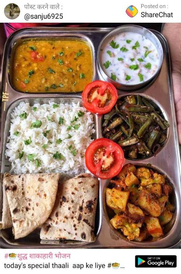 🍲आज खाने में क्या है? - पोस्ट करने वाले : @ sanju6925 Posted on : ShareChat TPF GET IT ON _ _ # शुद्ध शाकाहारी भोजन today ' s special thaali aap ke liye # Google Play - ShareChat