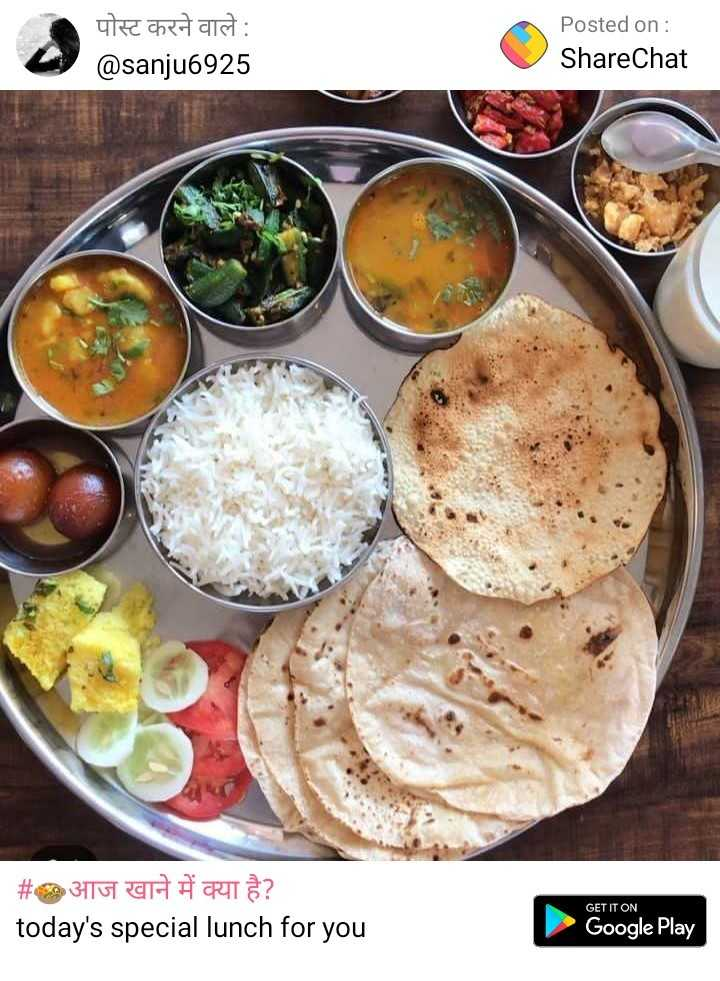 🍲आज खाने में क्या है? - पोस्ट करने वाले : @ sanju6925 Posted on : ShareChat | # आज खाने में क्या है ? today ' s special lunch for you GET IT ON Google Play - ShareChat