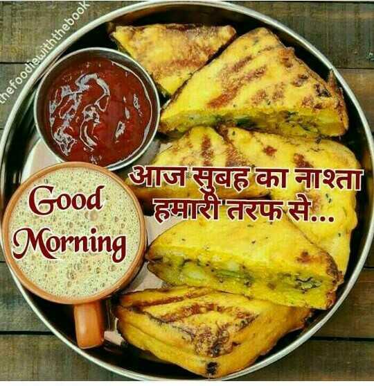 🥪आजचा नाष्टा - thefoodiewiththebook आज सुबह का नाश्ता Good हमारी तरफ से . . . Morning - ShareChat