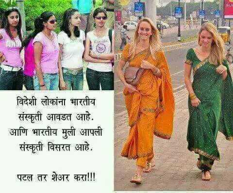 🤔आजचा सवाल - REET mmuIDIEO विदेशी लोकांना भारतीय संस्कृती आवडत आहे . आणि भारतीय मुली आपली संस्कृती विसरत आहे . d पटल तर शेअर करा ! ! ! - ShareChat