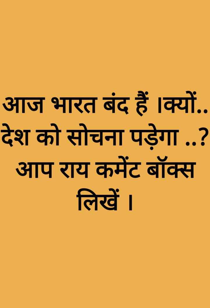 🔐 आज भारत बंद 🛑 - आज भारत बंद हैं । क्यों . . देश को सोचना पड़ेगा . . ? आप राय कमेंट बॉक्स लिखें । - ShareChat