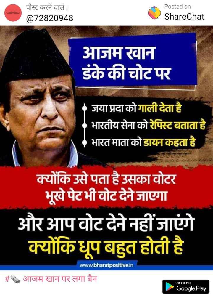 🗞 आजम खान पर लगा बैन - पोस्ट करने वाले : @ 72820948 Posted on : ShareChat आजमखान डंके की चोट पर A जया प्रदा को गाली देता है भारतीय सेना को रेपिस्ट बताता है । भारत माता को डायन कहता है . क्योंकि उसे पता है उसका वोटर भूखे पेट भी वोट देने जाएगा और आप वोट देने नहीं जाएंगे क्योंकि धूप बहुत होती है www . bharatpositive . in # आजम खान पर लगा बैन GET IT ON Google Play - ShareChat