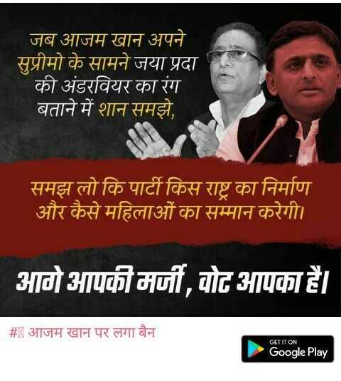 🗞 आजम खान पर लगा बैन - जब आजम खान अपने सुप्रीमो के सामने जया प्रदा की अंडरवियर का रंग बताने में शान समझे , समझ लो कि पार्टी किस राष्ट्र का निर्माण । और कैसे महिलाओं का सम्मान करेगी । । आवो आपकी मर्जी , बोद आपका है । # आजम खान पर लगा बैन GET IT ON Google Play - ShareChat