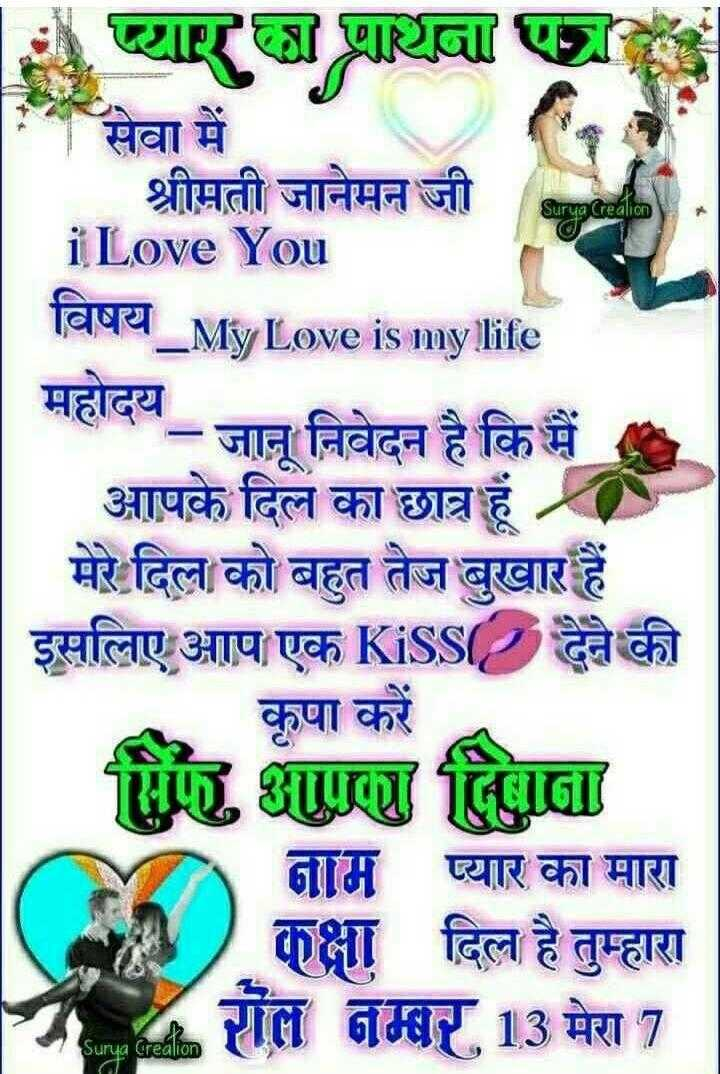 आजमगढ़ के चीते हैं - | Rন্ত্র হজ ও Surya Creation श्रीमती जानेमन जी i Love You facet _ My Love is my life - जानू निवेदन है कि मैं आपके दिल का छात्र हूँ मेरे दिल को बहुत तेज बुखार हैं इसलिए आप एक KiSS देने की | कृपा करें JUrjा GिI नाम प्यार का मारा का दिल है तुम्हारा 4 . 1 1 13 मेरा 7 Sunja Greálion - ShareChat