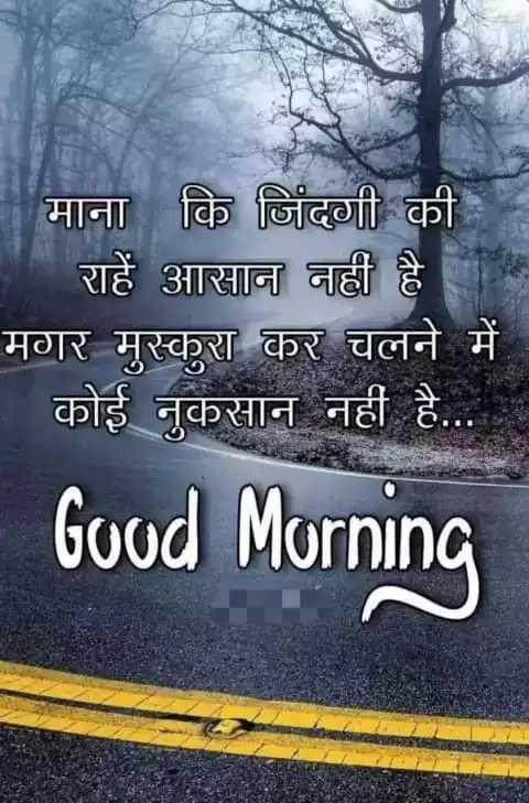 ⛾ आज सुबह के चाय ⛾ - माना कि जिंदगी की राहें आसान नहीं है मगर मुस्कुरा कर चलने में कोई नुकसान नहीं है . Good Morning - ShareChat