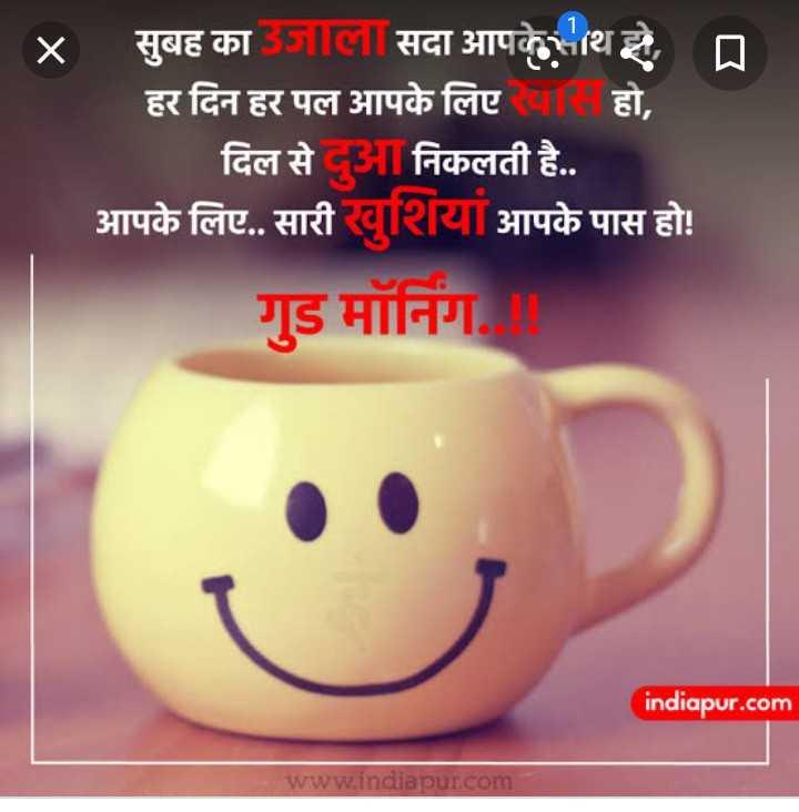 ⛾ आज सुबह के चाय ⛾ - x । सुबह का जाल सदा आपके साथ हो हर दिन हर पल आपके लिए खास हो , दिल से दुआ निकलती है . . आपके लिए . . सारी खुशियां आपके पास हो ! गुड मॉनिंग . । । indiapur . com www . indiapur . com - ShareChat