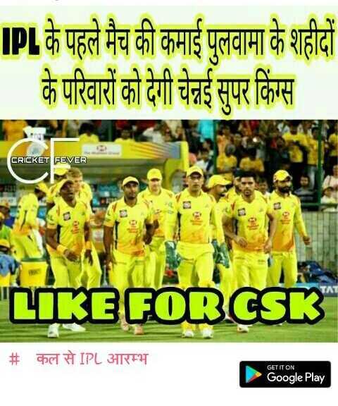 🏏 आज से IPL आरम्भ - IPL के पहले मैच की कमाई पुलवामा के शहीदों | के परिवारों को देगी चेन्नई सुपर किंग्स CRICKET FEVER । । LIKE FORCSK | # कल से IPL आरम्भ GET IT ON Google Play - ShareChat