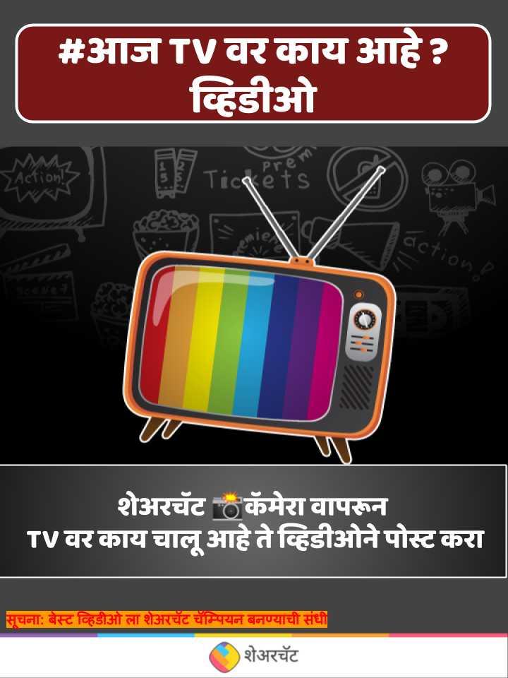 📺 आज TV वर काय आहे? व्हिडीओ - # आज TV वर काय आहे ? व्हिडीओ Pre Action ! ० CHOP US शेअरचॅट कॅमेरा वापरून _ _ _ TV वर काय चालू आहे ते व्हिडीओने पोस्ट करा सूचना : बेस्ट व्हिडीओ ला शेअरचॅट चॅम्पियन बनण्याची संधी शेअरचॅट - ShareChat