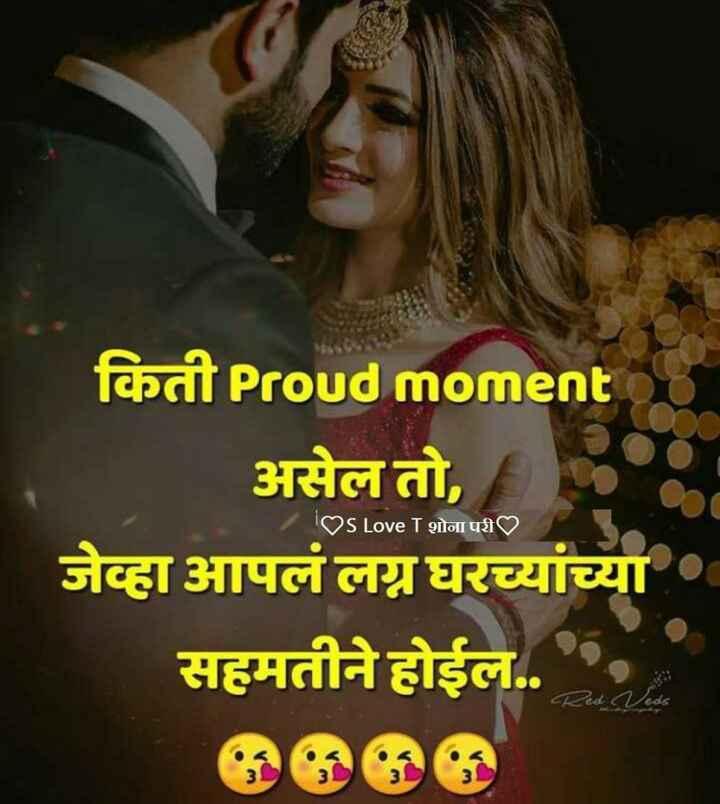 आठवण💔 - forrit Proud moment असेल तो , जेव्हा आपलं लग्न घरच्यांच्या सहमतीने होईल . . . ♡S Love T no ♡ - ShareChat